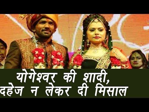 Yogeshwar Dutt marries Congress leader's daughter, Watch Pics | वनइंडिया हिंदी