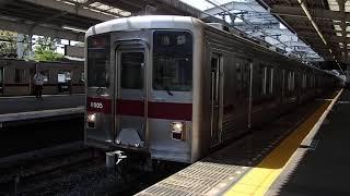 東武10000系11005F 急行池袋行き ふじみ野駅発車!