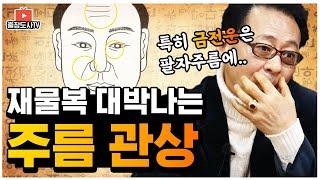[출장도사] 얼굴에 이 주름 있으면 재물복 대박 관상입니다 #팔자주름 #복주름 feat. 유명관상가