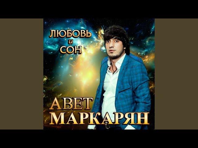 АВЕТ МАРКАРЯН СОННА MP3 СКАЧАТЬ БЕСПЛАТНО