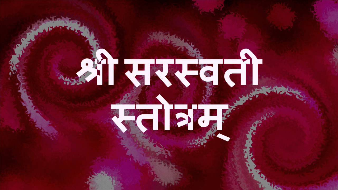 saraswati stotram ya kundendu tushara with sanskrit lyrics youtube