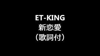 ET-KING 新恋愛(歌詞付)