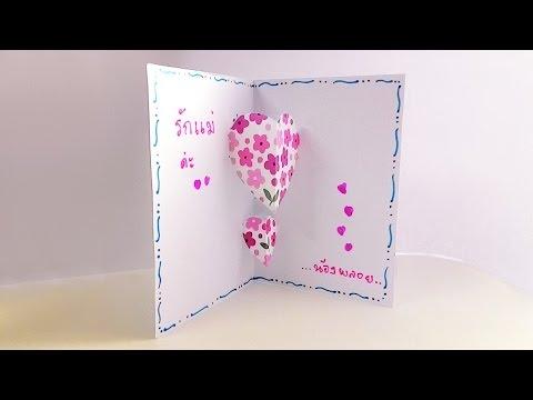 DIY : easy  Mother day's card / ทำการ์ดวันแม่ง่ายๆ แต่กิ๊บเก๋ น่ารัก A4