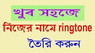 how to make ringtone on your name (bangla)