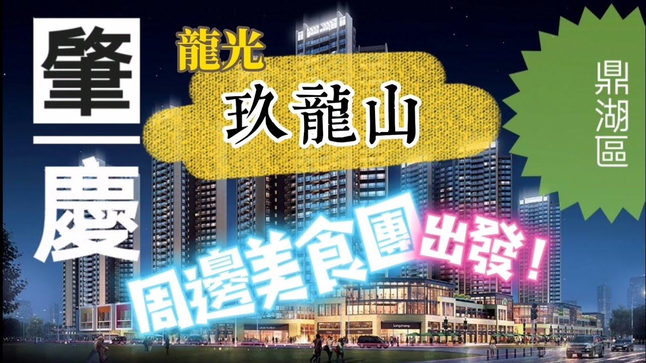 中軒地產•肇慶市 鼎湖區 龍光 玖龍山 周邊美食 - YouTube