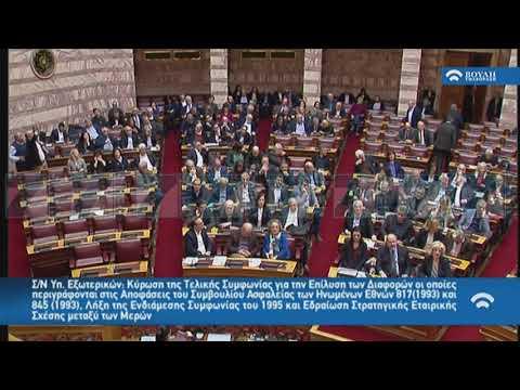 HISTORIKE, ATHINA VOTON MARREVESHJEN E «PRESPES» - News, Lajme - Kanali 7