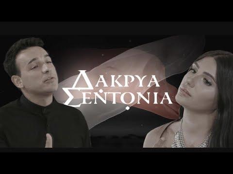 Konstantinos Tsahouridis & Sarina Cross - Dakrya Sentonia | ΔΑΚΡΥΑ ΣΕΝΤΟΝΙΑ