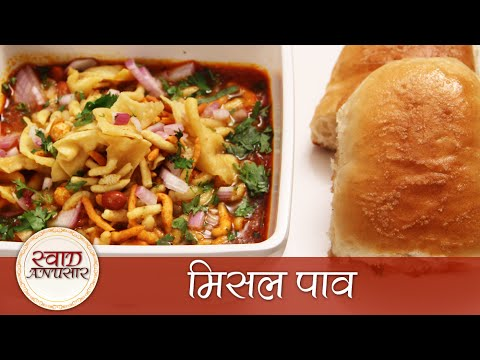Misal Pav - मिसळ पाव -puneri misal pav, Maharashtrian ...  Misal Pav Recipe In Marathi