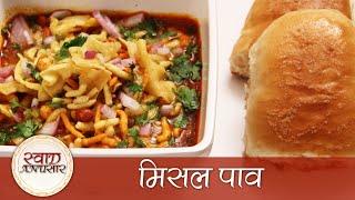 Misal Pav - मिसल पाव - Maharashtrian Street Food Snacks Recipe