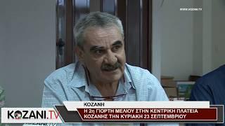 Η συνέντευξη τύπου για τη 2η Γιορτή Μελιού στην Κοζάνη