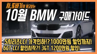 2020년 10월 BMW 프로모션&할인금액 차량…