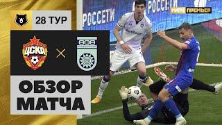 01 05 2021 ЦСКА Уфа Обзор матча