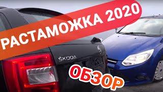 КАК ПРИГНАТЬ АВТО 2020: цена, растаможка, отзывы автовладельцев. Обзор Ford Focus и Skoda Octavia A7