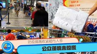 【冠状病毒19】防疫措施收紧超市人多   公众谨慎但未惊慌 - YouTube