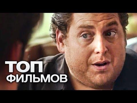 10 ФИЛЬМОВ С УЧАСТИЕМ ДЖОНА ХИЛЛ!