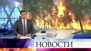 Выпуск новостей в 09:00 от 20.04.2020