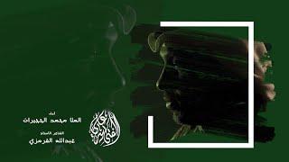 محمد الحجيرات | الفتى سِرُّ علي