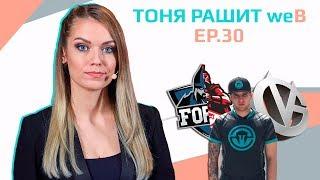 """""""Тоня рашит weB"""" ep.30: Forze подписывают ex-Spartak, а  Kng пропустит ELEAGUE"""