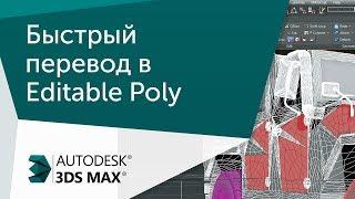 [Урок 3ds Max] Сааааамый быстрый перевод в Editable Poly