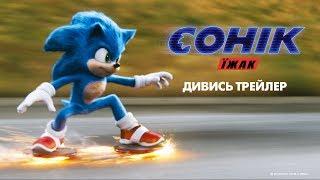 Їжак Сонік. Офіційний трейлер (український)