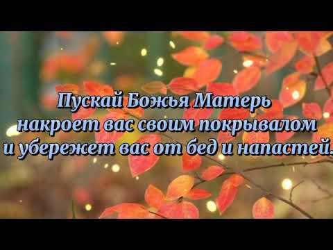 ПОКРОВ ПРЕСВЯТОЙ БОГОРОДИЦЫ ! Красивое Поздравление с Покровом Пресвятой Богородицы ! 14 октября.