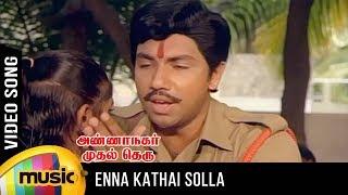 Enna Kathai Solla Video Song | Anna Nagar Mudhal Theru Tamil Movie | Sathyaraj | Radha | SPB Songs