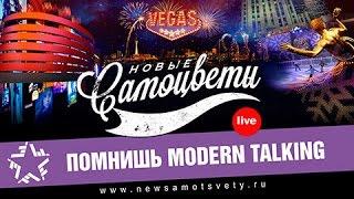 Новые Самоцветы - Помнишь Modern Talking (Live Vegas)