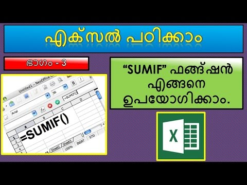 Sumif In Excel Malayalam