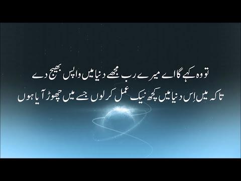 Very Beautiful Quran Heart touching Surah Al Muminun with Urdu Translation HD