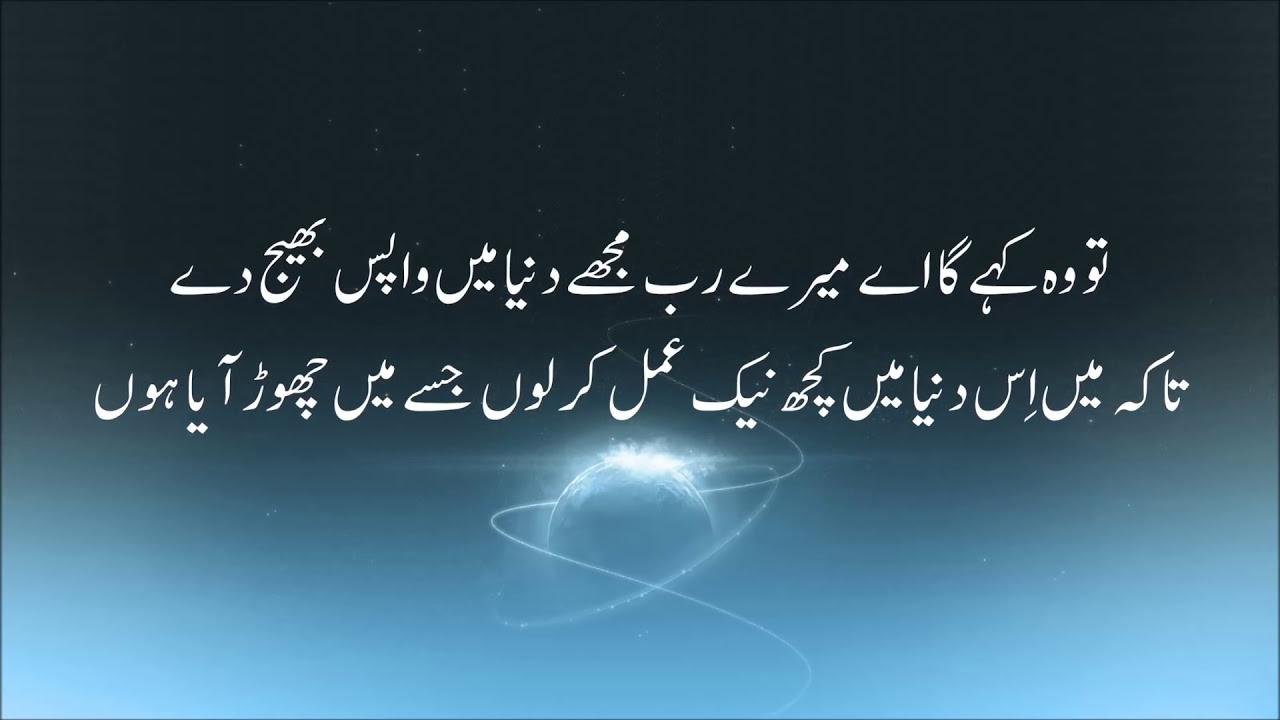 Touching meaning in urdu