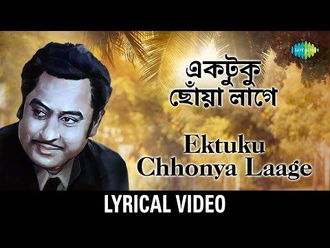 Ektuku Chhonwa Lage Lyrical | একটুকু ছোঁয়া লাগে | Kishore Kumar