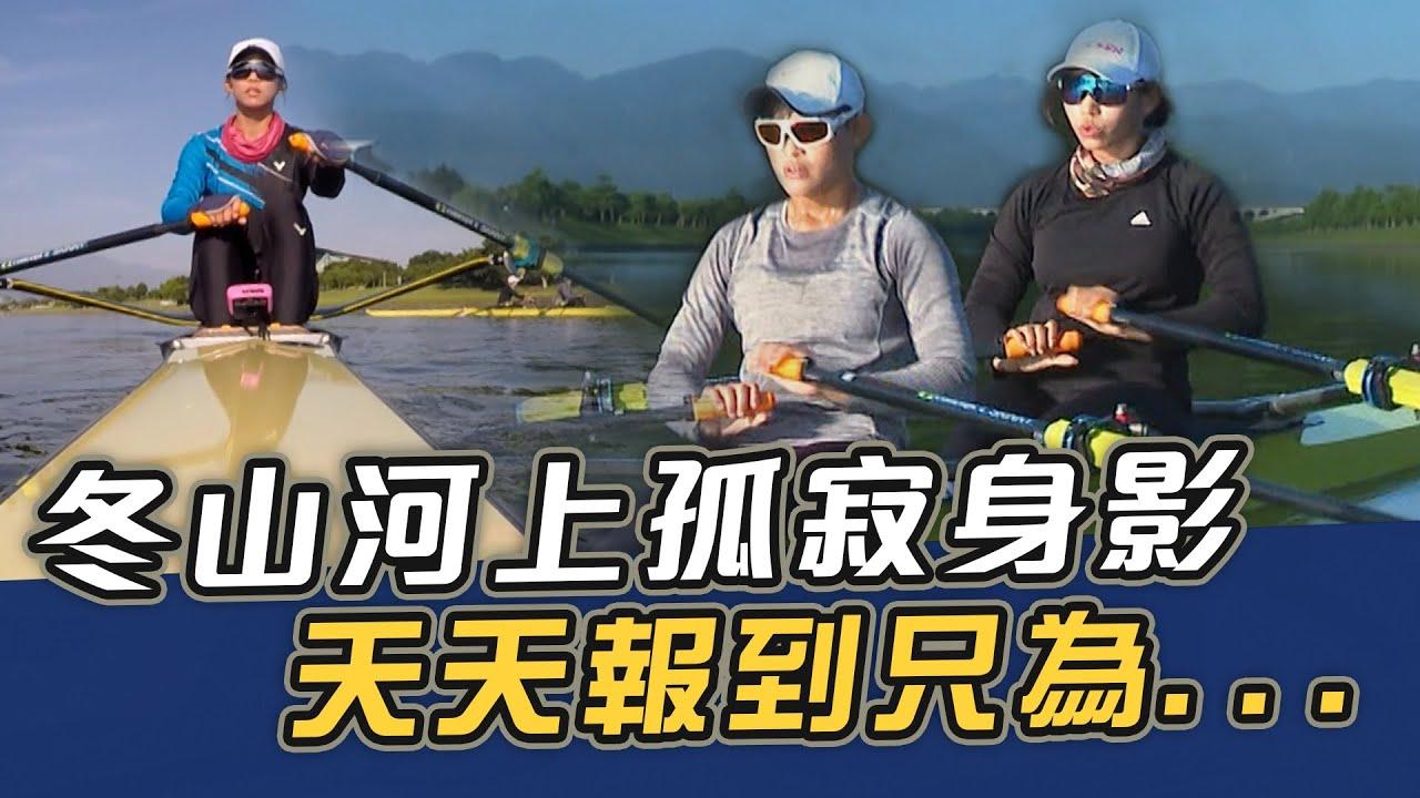 冬山河上孤寂身影  天天報到只為⋯【史啵吱爆卦EP64】