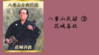 八重山民謡 花城善政 ③