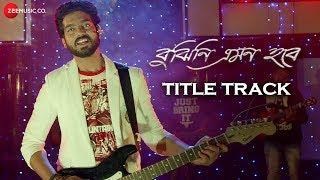 Bujhini Amon Hobe Title Track   Rahul Singh   Nibir   Bimal