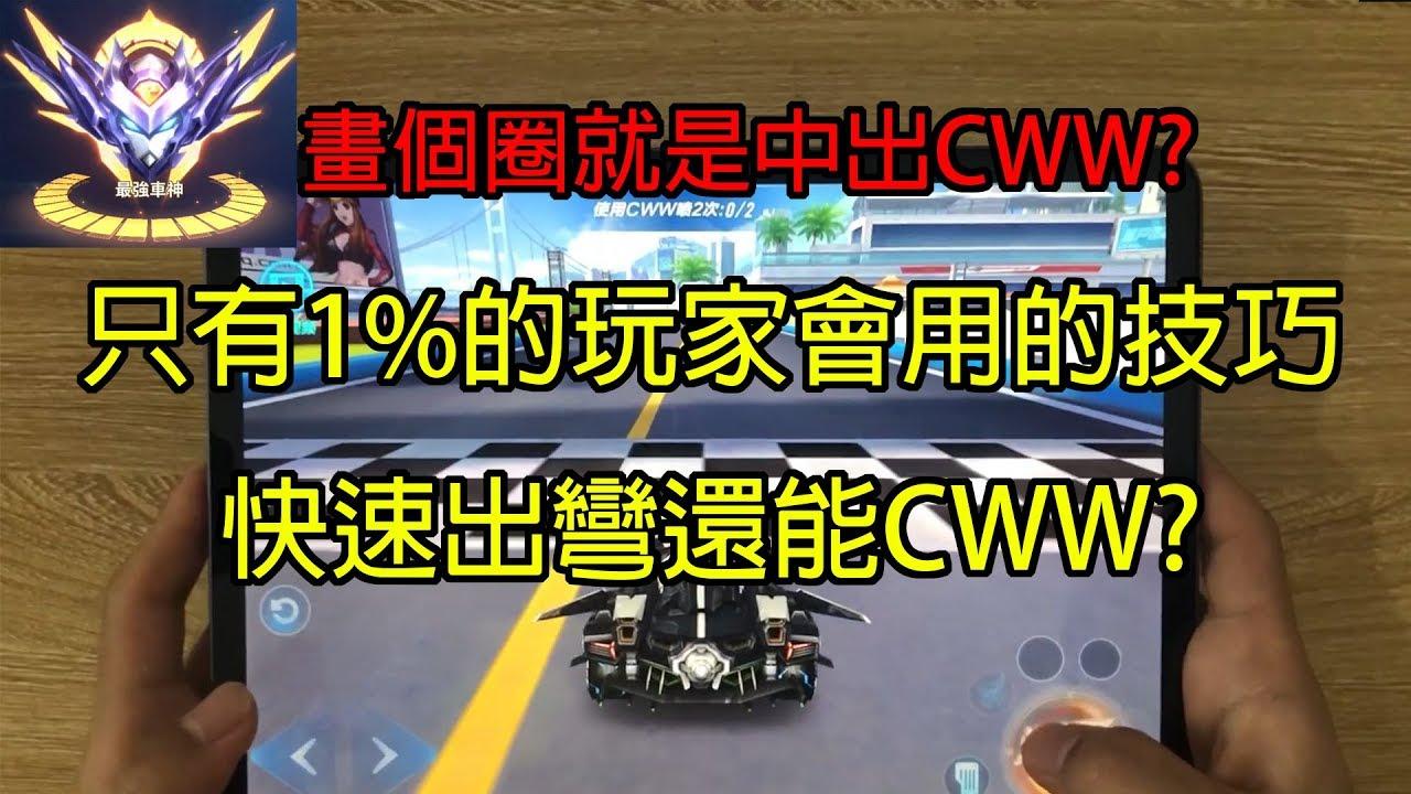 """Download 【Garena極速領域\QQ飛車】車神手把手教學!最快最簡單的""""中出""""CWW指法!只需畫一個圈?"""