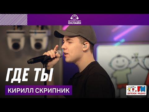 Смотреть клип Кирилл Скрипник - Где Ты