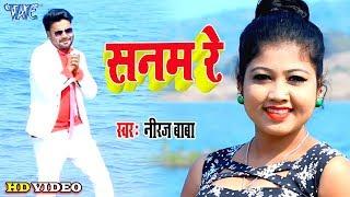 #Niraj Baba II #Video सनम रे I Sanam Re I Bhojpuri Superhit 2020 Sad Song
