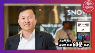[카이로스 추천명강] 4천억 자산의 비밀 / 스노우폭스 김승호회장 (알면서도 알지 못하는 것들)