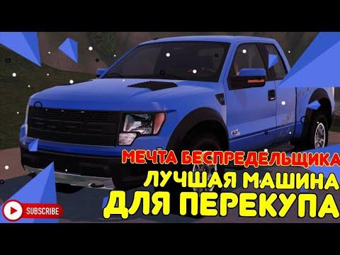 Radmir CRMP |Тест драйв от перекупа | Мечта перекупа  | Ford Raptor №17