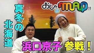 2月8日水曜よる7時~『おじゃMAP!!』 山崎弘也さんとゲストによる番組...