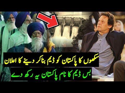 سکھوں نے پاکستان کو ڈیم کے لیے پوری رقم دینے کا اعلان کر دیا ||سکھ عمران خان سے بہت خوش