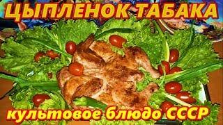 Как приготовить цыпленка табака в простой сковороде Легко и Просто