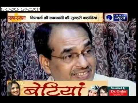 Safarnama: Success Stories of Farmers in Madhya Pradesh