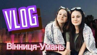 Vlog: Вінниця-Умань✌