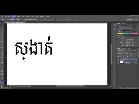 How to use font khmer unicode on photoshop - របៀបប្រើខ្មែរយូនីកូដអោយចេញដៃជើងក្នុងphotoshop