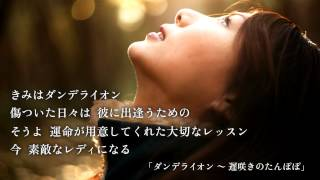 松任谷由実 - ダンデライオン ~ 遅咲きのたんぽぽ
