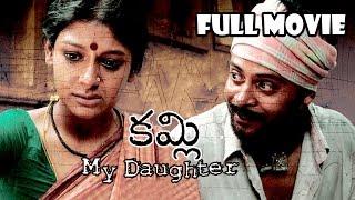 Kamli (My Daughter) Telugu Full Length Movie    National Award Film    Nandita Das, Shafi