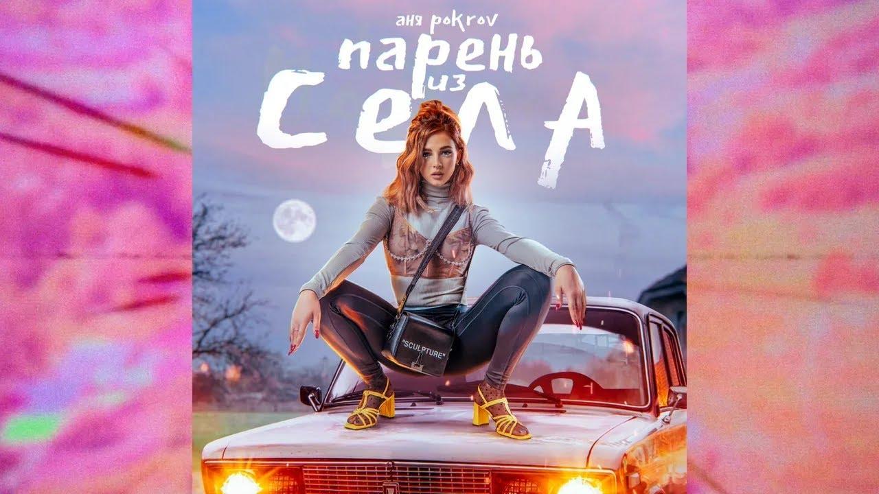 АНЯ POKROV - Парень из села (Премьера трека / 2020)