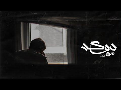Ammar Hosny - Doka | دوكه Ft. Awney Adel , Nour Ellden (Prod. Bashkala)