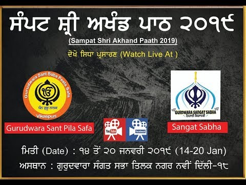 14.1.19-||-armbta-sampath-sri-akhand-path-sahib-2019-(-day-1-)-(morning)